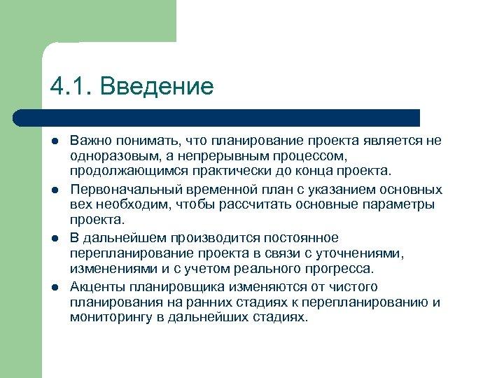 4. 1. Введение l l Важно понимать, что планирование проекта является не одноразовым, а