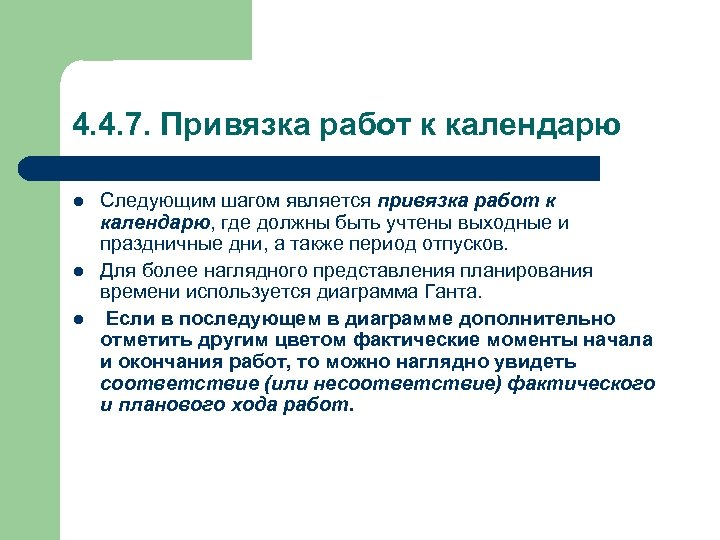 4. 4. 7. Привязка работ к календарю l l l Следующим шагом является привязка
