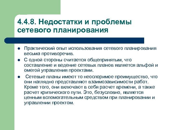 4. 4. 8. Недостатки и проблемы сетевого планирования l l l Практический опыт использования