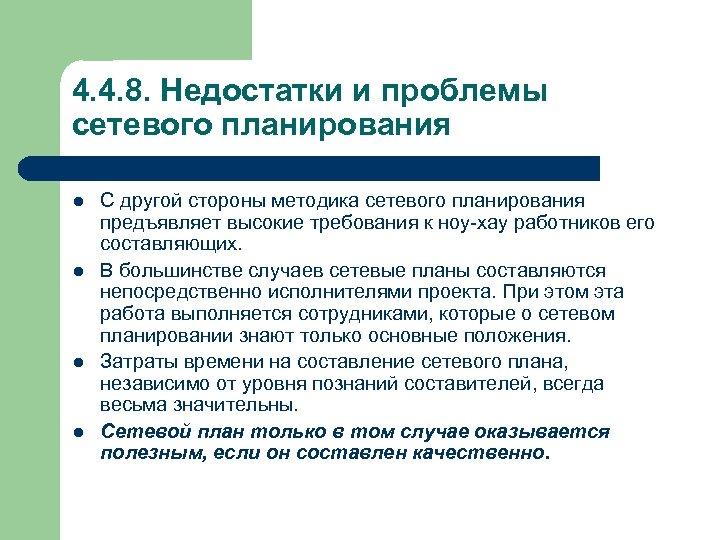 4. 4. 8. Недостатки и проблемы сетевого планирования l l С другой стороны методика