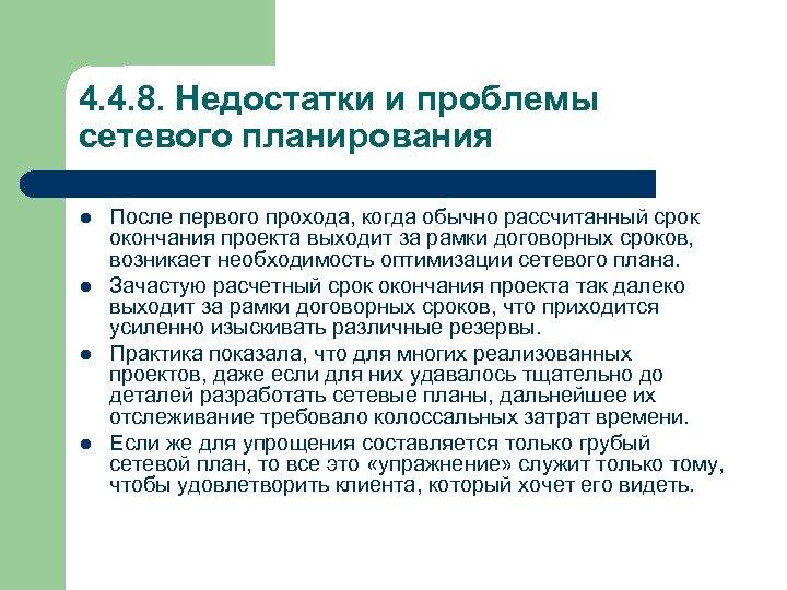 4. 4. 8. Недостатки и проблемы сетевого планирования l l После первого прохода, когда