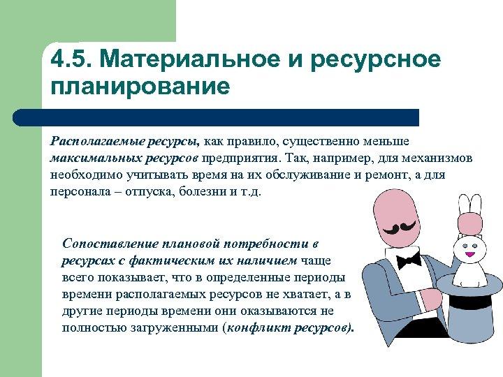 4. 5. Материальное и ресурсное планирование Располагаемые ресурсы, как правило, существенно меньше максимальных ресурсов