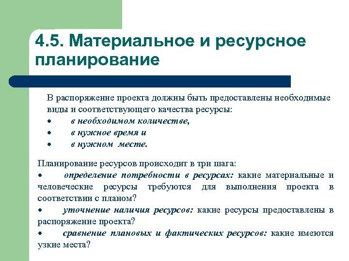 4. 5. Материальное и ресурсное планирование В распоряжение проекта должны быть предоставлены необходимые виды