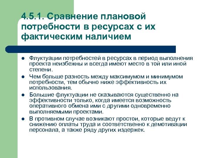 4. 5. 1. Сравнение плановой потребности в ресурсах с их фактическим наличием l l