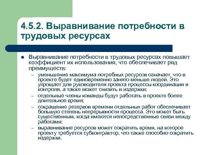 4. 5. 2. Выравнивание потребности в трудовых ресурсах l Выравнивание потребности в трудовых ресурсах