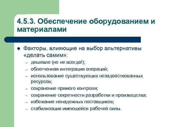4. 5. 3. Обеспечение оборудованием и материалами l Факторы, влияющие на выбор альтернативы «делать