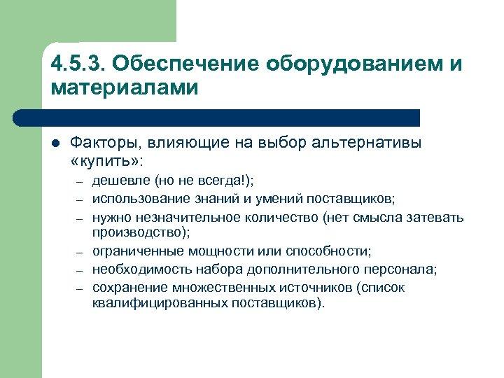 4. 5. 3. Обеспечение оборудованием и материалами l Факторы, влияющие на выбор альтернативы «купить»