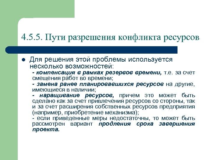 4. 5. 5. Пути разрешения конфликта ресурсов l Для решения этой проблемы используется несколько