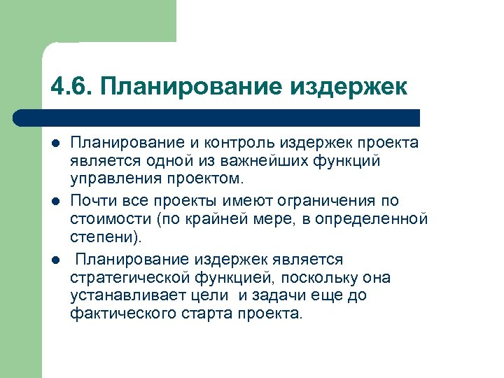 4. 6. Планирование издержек l l l Планирование и контроль издержек проекта является одной