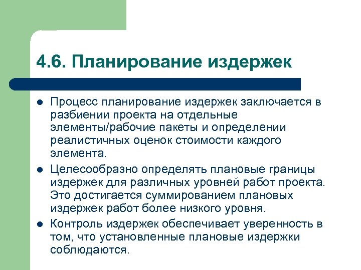 4. 6. Планирование издержек l l l Процесс планирование издержек заключается в разбиении проекта