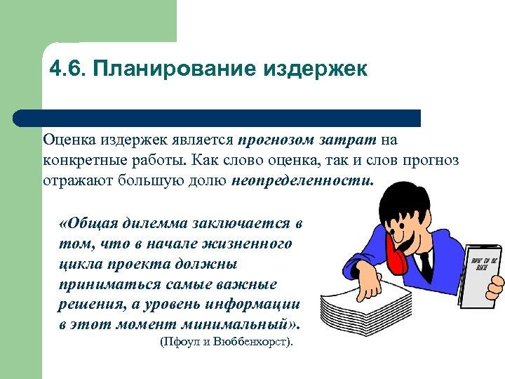 4. 6. Планирование издержек Оценка издержек является прогнозом затрат на конкретные работы. Как слово
