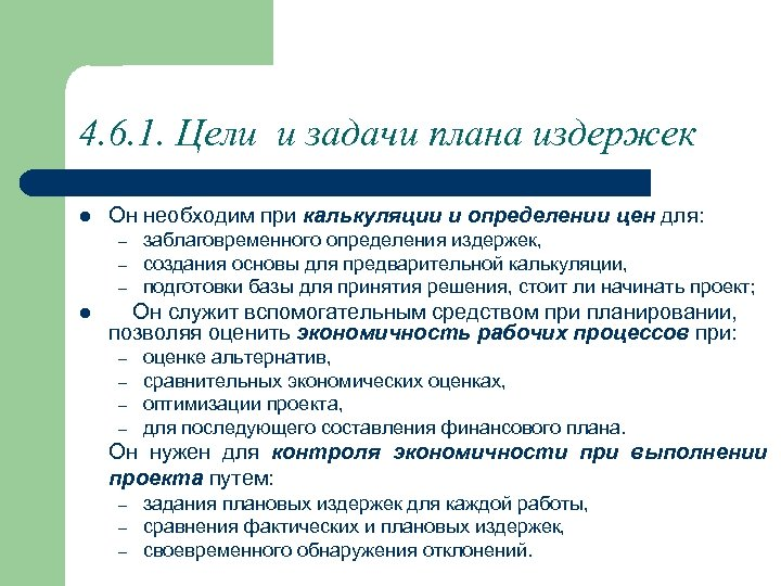 4. 6. 1. Цели и задачи плана издержек l Он необходим при калькуляции и