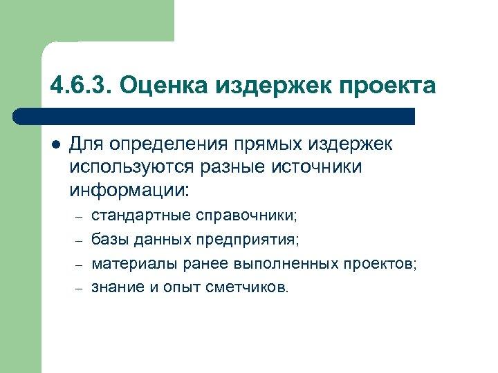 4. 6. 3. Оценка издержек проекта l Для определения прямых издержек используются разные источники