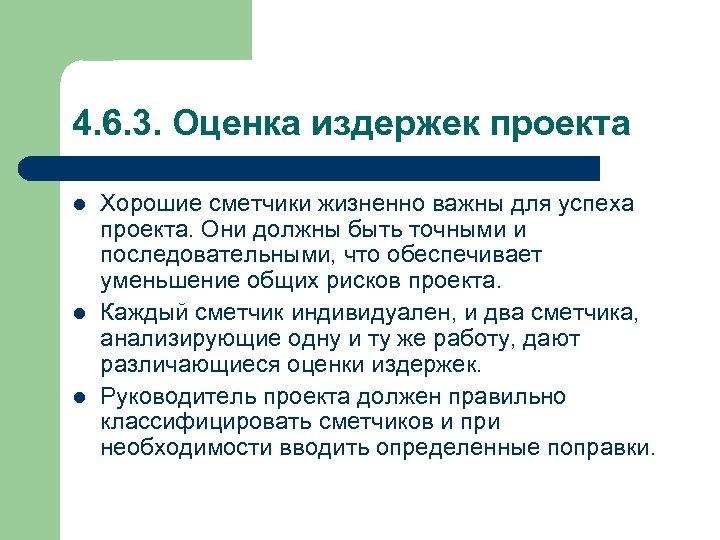 4. 6. 3. Оценка издержек проекта l l l Хорошие сметчики жизненно важны для