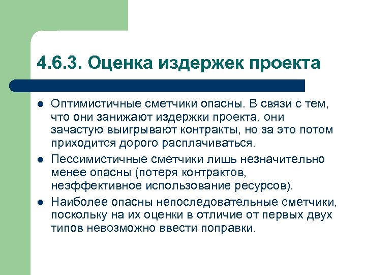 4. 6. 3. Оценка издержек проекта l l l Оптимистичные сметчики опасны. В связи