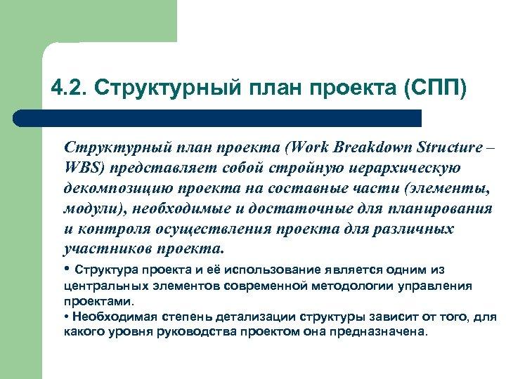 4. 2. Структурный план проекта (СПП) Структурный план проекта (Work Breakdown Structure – WBS)