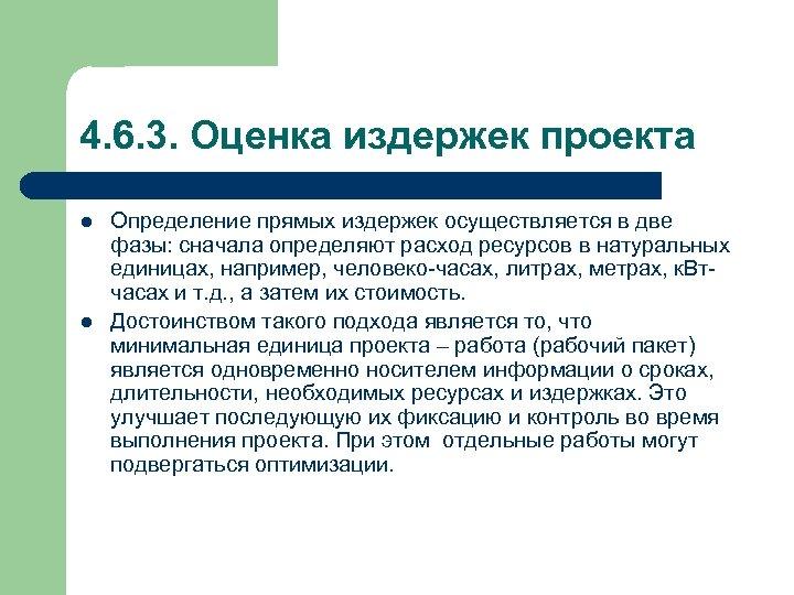 4. 6. 3. Оценка издержек проекта l l Определение прямых издержек осуществляется в две