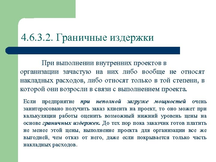 4. 6. 3. 2. Граничные издержки При выполнении внутренних проектов в организации зачастую на