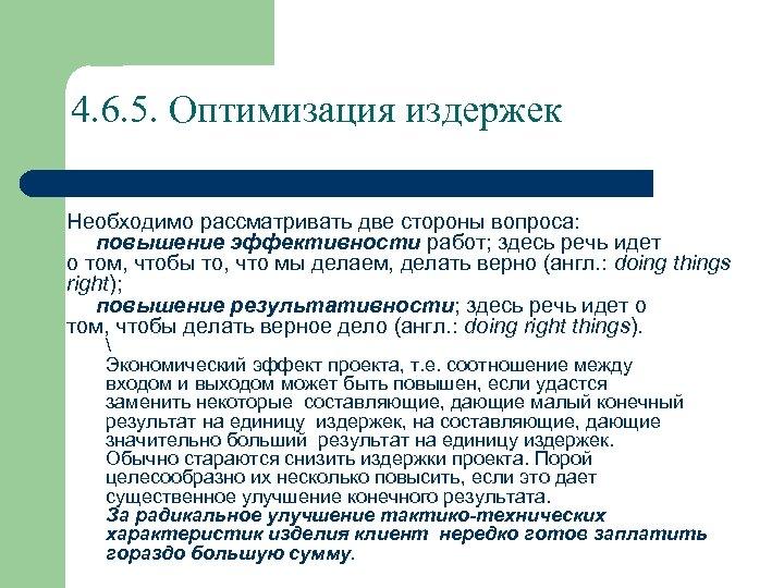 4. 6. 5. Оптимизация издержек Необходимо рассматривать две стороны вопроса: • повышение эффективности работ;