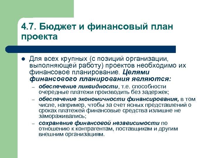 4. 7. Бюджет и финансовый план проекта l Для всех крупных (с позиций организации,