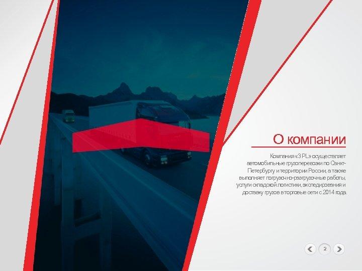 О компании Компания « 3 PL» осуществляет автомобильные грузоперевозки по Санкт. Петербургу и территории