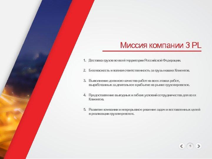 Миссия компании 3 PL 1. Доставка грузов по всей территории Российской Федерации. 2. Безопасность