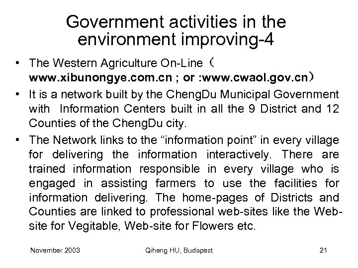Government activities in the environment improving-4 • The Western Agriculture On-Line( www. xibunongye. com.