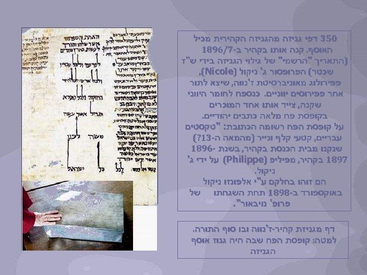 053 דפי גניזה מהגניזה הקהירית מכיל האוסף. קנה אותו בקהיר ב-7/6981 )התאריך
