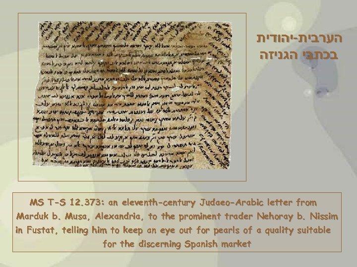 הערבית-יהודית בכתבי הגניזה MS T-S 12. 373: an eleventh-century Judaeo-Arabic letter from Marduk