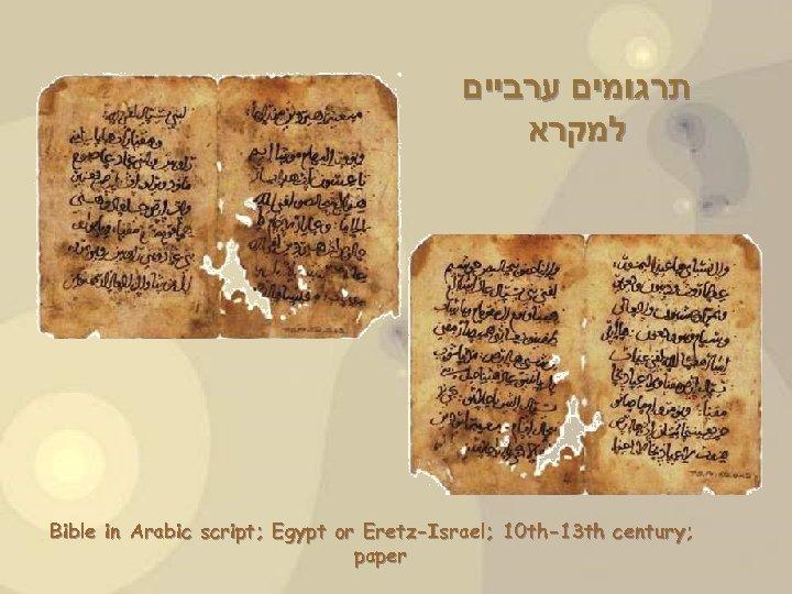 תרגומים ערביים למקרא Bible in Arabic script; Egypt or Eretz-Israel; 10 th-13 th