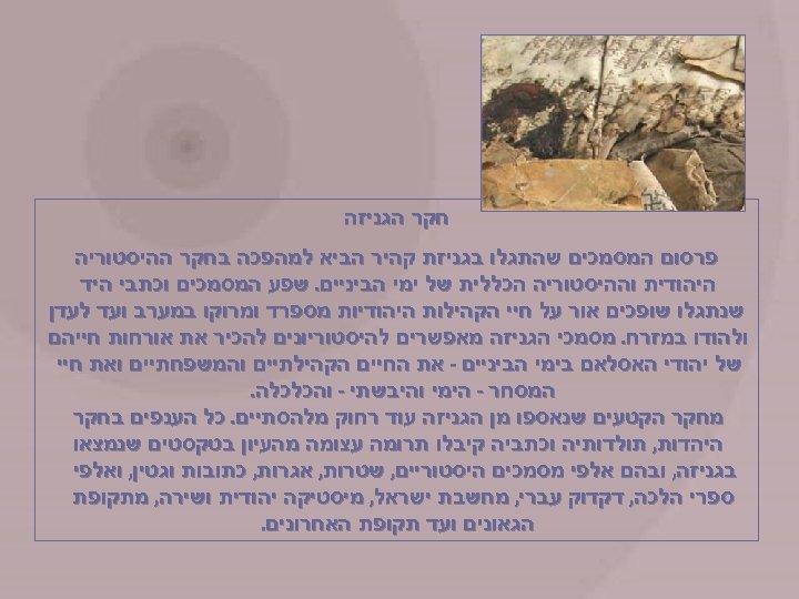 חקר הגניזה פרסום המסמכים שהתגלו בגניזת קהיר הביא למהפכה בחקר ההיסטוריה היהודית וההיסטוריה