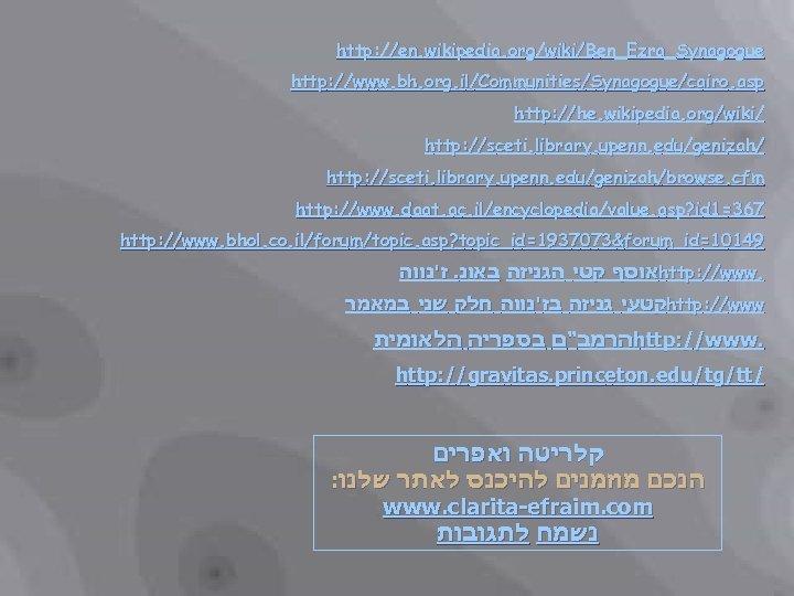 http: //en. wikipedia. org/wiki/Ben_Ezra_Synagogue http: //www. bh. org. il/Communities/Synagogue/cairo. asp http: //he. wikipedia. org/wiki/