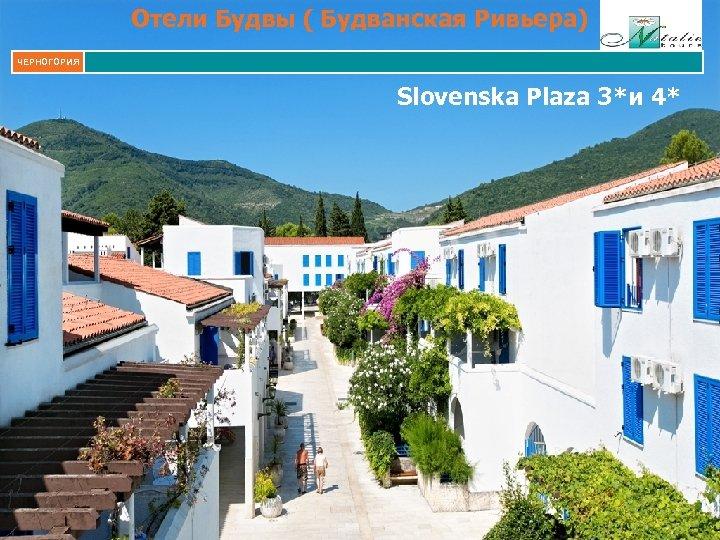 Отели Будвы ( Будванская Ривьера) ЧЕРНОГОРИЯ Slovenska Plaza 3*и 4*