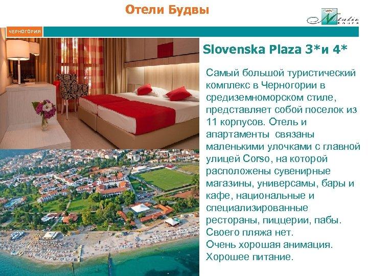 Отели Будвы ЧЕРНОГОРИЯ Slovenska Plaza 3*и 4* Самый большой туристический комплекс в Черногории в