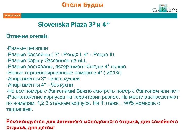 Отели Будвы ЧЕРНОГОРИЯ Slovenska Plaza 3*и 4* Отличия отелей: -Разные ресепшн -Разные бассейны (