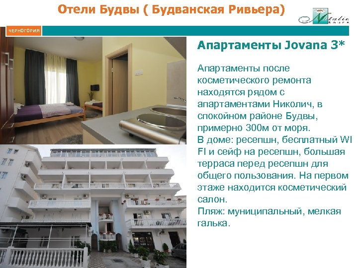 Отели Будвы ( Будванская Ривьера) ЧЕРНОГОРИЯ Апартаменты Jovana 3* Апартаменты после косметического ремонта находятся