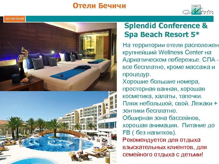 Отели Бечичи ЧЕРНОГОРИЯ Splendid Conference & Spa Beach Resort 5* На территории отеля расположен