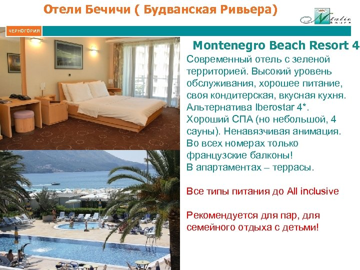 Отели Бечичи ( Будванская Ривьера) ЧЕРНОГОРИЯ Montenegro Beach Resort 4* Современный отель с зеленой