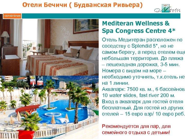 Отели Бечичи ( Будванская Ривьера) ЧЕРНОГОРИЯ Mediteran Wellness & Spa Congress Centre 4* Отель