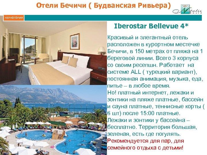 Отели Бечичи ( Будванская Ривьера) ЧЕРНОГОРИЯ Iberostar Bellevue 4* Красивый и элегантный отель расположен