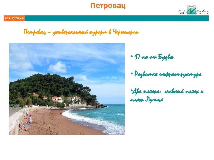 Петровац ЧЕРНОГОРИЯ Петровац – универсальный курорт в Черногории • 17 км от Будвы •