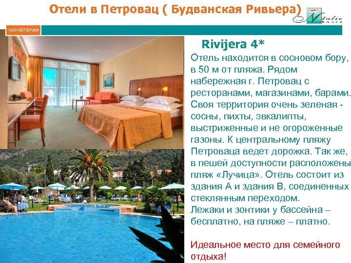 Отели в Петровац ( Будванская Ривьера) ЧЕРНОГОРИЯ Rivijera 4* Отель находится в сосновом бору,