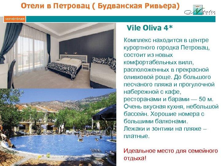 Отели в Петровац ( Будванская Ривьера) ЧЕРНОГОРИЯ Vile Oliva 4* Комплекс находится в центре