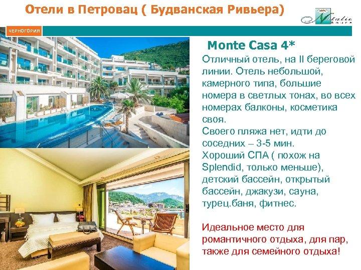 Отели в Петровац ( Будванская Ривьера) ЧЕРНОГОРИЯ Monte Casa 4* Отличный отель, на II