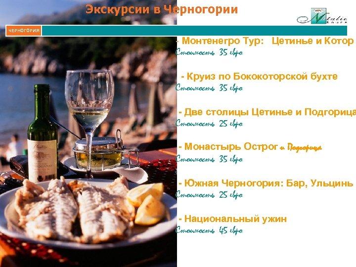 Экскурсии в Черногории ЧЕРНОГОРИЯ - Mонтенегро Тур: Цетинье и Котор Стоимость 35 евро -