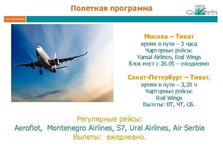 Полетная программа ЧЕРНОГОРИЯ Москва – Тиват время в пути – 3 часа Чартерные рейсы: