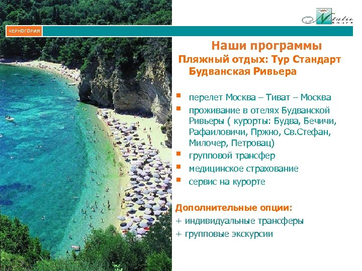 ЧЕРНОГОРИЯ Наши программы Пляжный отдых: Тур Стандарт Будванская Ривьера § § § перелет Москва