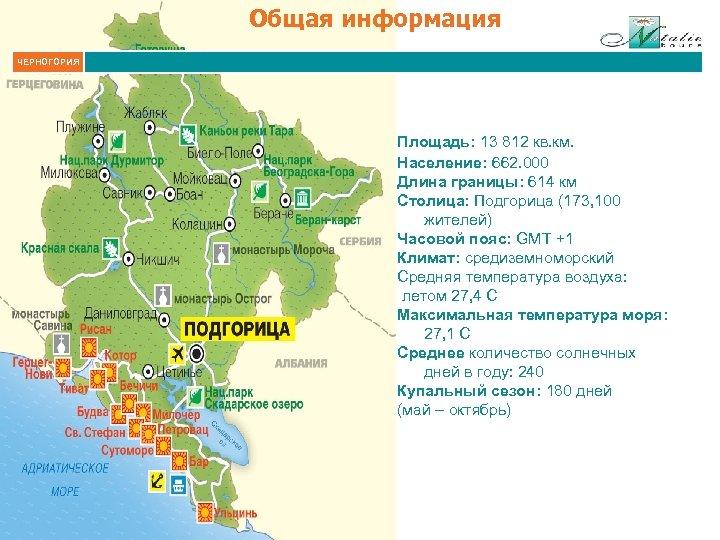 Общая информация ЧЕРНОГОРИЯ Площадь: 13 812 кв. км. Население: 662. 000 Длина границы: 614