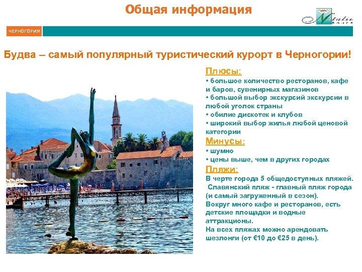Общая информация ЧЕРНОГОРИЯ Будва – самый популярный туристический курорт в Черногории! Плюсы: • большое