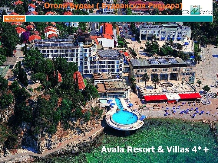 Отели Будвы ( Будванская Ривьера) ЧЕРНОГОРИЯ Avala Resort & Villas 4*+